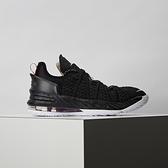 Nike Lebron XVIII (GS) 大童鞋 黑白 緩震 包覆 運動 籃球鞋 CW2760-001