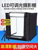 led迷你小型攝影棚拍攝產品道具拍照燈箱補光燈套裝拍攝燈柔光箱簡易便攜拍攝台室內靜物照相
