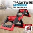 可摺疊俯臥撐支架家用健身器材防滑俯臥撐架胸肌訓練器俯臥撐鋼制 花樣年華