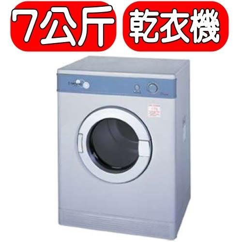 大同TATUNG 【TAW-D70C】 7公斤 乾衣機