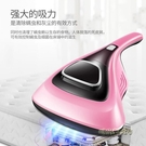 韓夫人除螨儀家用床上殺菌吸塵器小型去螨蟲神器吸螨紫外線除蝻機MBS「時尚彩紅屋」