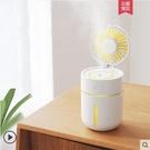 加濕器帶小風扇無線usb充電款便攜小型迷你大霧量噴霧電家用辦公室宿舍學生「中秋節特惠」