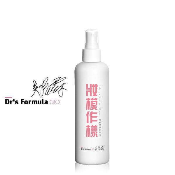 Dr's Formula 510 妝模作樣 順髮保濕香氛水 250g (購潮8)