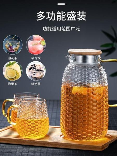 家用冷水壺玻璃耐熱高溫涼白開水杯茶壺扎壺防爆大容量水瓶涼茶壺 淇朵市集