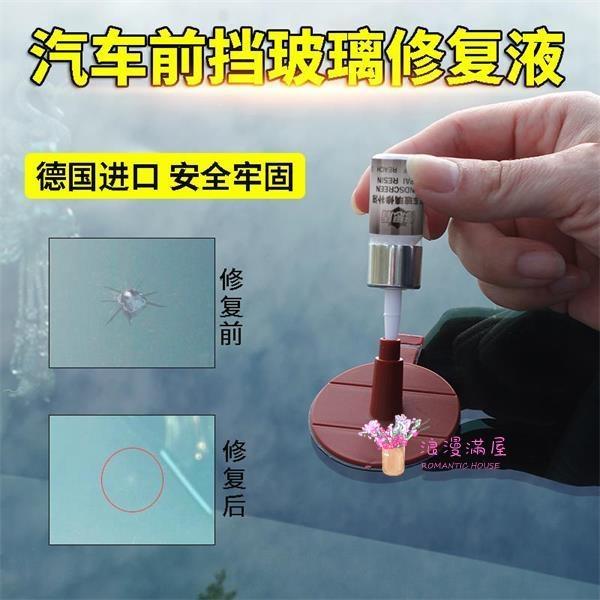 玻璃修補劑 汽車玻璃修復液工具套裝前擋風裂紋風擋裂縫裂痕修補液膠還