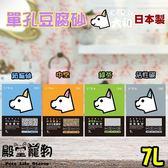 【殿堂寵物】日本KIRA  7L/貓砂/單孔豆腐砂