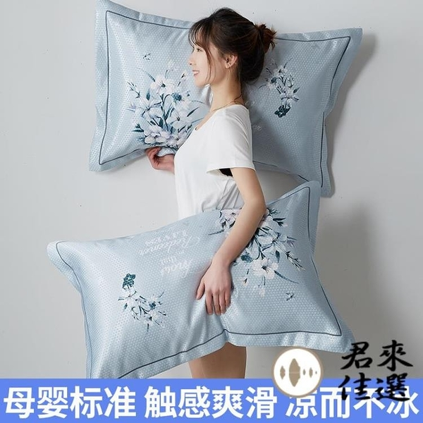 一對裝 冰絲涼感枕頭套枕套忱頭外套枕席單人枕套【君來佳選】