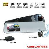 【週末下殺】CARSCAM行車王 GS9100+ GPS測速雙鏡頭行車記錄器-單機