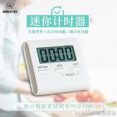 日本廚房烹飪計時器迷你定時器正倒計時吸鐵石吸附秒表提醒器igo 美芭