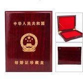婚慶用品創意木質結婚證盒個性結婚證盒子陪嫁新人用品道具 極客玩家