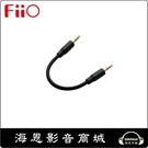 【海恩數位】FiiO L2 立體聲傳輸線