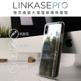 LINKASE PRO iPhone X Xs XR Xs Max 大猩猩 9H 康寧 曲面玻璃 保護殼 防摔認證