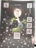 【書寶二手書T2/翻譯小說_NDG】文字交易所_亞拉娜.葛雷登