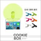 最新 2合1 手機 迷你 小風扇 蘋果接頭  安卓接頭 通用 隨身 環保 靜音 方便 多色 *餅乾盒子*
