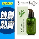 韓國 innisfree 綠茶籽保濕精華液 80mL 【希蜜翠兒】韓國100%正品 特惠價