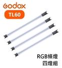 【EC數位】Godox 神牛 TL60 RGB條燈 四燈組 色溫燈 光棒 RGB燈 光效 控光 棚拍 外拍 打光