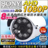 監視器 AHD 1080P  SONY晶片 8陣列IR攝影機 UTC DVR攝影機 高清類比 監視設備 台灣安防