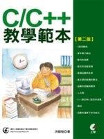 二手書博民逛書店 《C/C++教學範本(第二版)》 R2Y ISBN:9789862579268│洪錦魁
