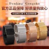 錶帶 丹靈公主 手錶帶男女超薄米蘭鋼帶不銹鋼精鋼金屬代用dw通用手鍊