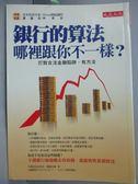 【書寶二手書T5/投資_ILA】銀行的算法,哪裡跟你不一樣?-打敗合法金融陷阱,有方法_吉本佳生