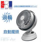 (((福利電器)))白朗 BAIRAN 8吋渦輪擺頭循環扇(FBTF-A17)  福利品  可超取