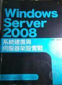(二手書)Windows Server 2008系統建置與伺服器架設