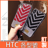 HTC Desire 19+ U19e U12+ life Desire12s U11 EYEs UUltra 箭頭滿鑽 手機殼 水鑽殼 保護殼 訂製
