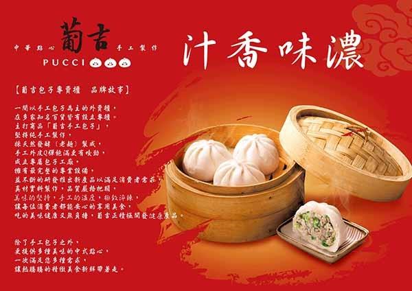 【葡吉小舖】香菇菜包6入(三盒) 特價570元