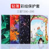 三星 Tab A 8.0 2019 全包矽膠防摔軟殼 T295 T290 卡通彩繪 平板套 可立支架保護套 平板保護殼 智能休眠