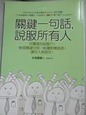 【書寶二手書T8/溝通_ICI】關鍵一句話說服所有人_太田隆樹