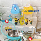 【九乘九購物網】迪士尼 神偷奶爸3 正版授權小小兵彈跳蓋水壺500ml ME-738