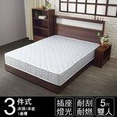 IHouse-山田 日式插座燈光房間三件組(床頭+床底+邊櫃)-雙人5尺