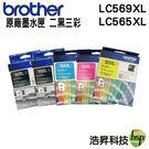 【原廠墨水匣 二黑三彩】BROTHER LC569XL+LC565XL 盒裝 適用於MFC-J3520 MFC-J3720