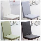 通用餐椅套餐桌椅子套罩布藝連身座椅背皮凳子套家用簡約現代純色【聖誕節6折起】