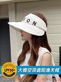 空頂帽大帽檐空頂漁夫帽子女夏季韓版網紅百搭遮臉防曬紫外線太陽帽薄款 芊墨