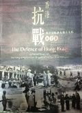 二手書 The Defence of Hong Kong: Collected Essays on the Hong Kong-Kowloon Brigade of the East River C R2Y 9627039500
