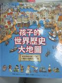 【書寶二手書T1/科學_YCE】孩子的世界歷史大地圖:從史前時代到21世紀..._貝特朗‧菲述