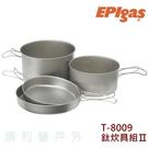 日本EPIGAS T-8009 冒險炊具...