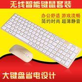 無線鍵盤滑鼠套裝超薄筆記本台式電腦家用辦公無限小鍵鼠靜音電視T【中秋節】