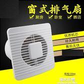 排氣扇窗式廚房超薄換氣扇4寸牆壁式衛生間排風扇玻璃通風器100 220vNMS陽光好物