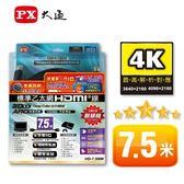 PX大通 標準乙太網HDMI線HD-7.5MM 7.5M