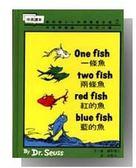 (二手書)一條魚,兩條魚,紅的魚,藍的魚