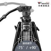 偉峰WF718攝像機單反三腳架1.8米專業云臺便攜攝影角架支717升級液壓阻尼滑輪佳能尼康相機 MKS宜品