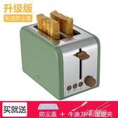 烤面包機小2片家用多士爐全自動不銹鋼早餐吐司機宇美樂  原本良品