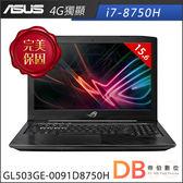 ASUS GL503GE-0091D8750H 15.6吋 i7-8750H 六核 4G獨顯 Win10 筆電(六期零利率))