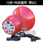 電動三輪車喊話器叫賣喇叭48V 60v 12V車載擴音器錄音地攤嗽叭筒  ATF 魔法鞋櫃