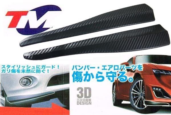日本TM 小組 碳纖維卡夢汽車保險桿 定風翼 葉子板 擾流板 防撞護條 保桿護條 防撞條 車身飾條