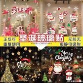老丈人圣誕節裝飾品牆貼畫場景布置窗戶玻璃靜電貼紙櫥窗貼門貼 漾美眉韓衣