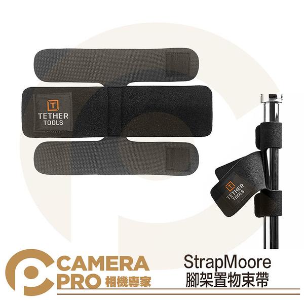 ◎相機專家◎ Tether Tools SSMRST StrapMoore 腳架置物束帶 止滑 固定 束帶 置物 公司貨