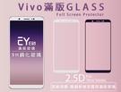【滿版全覆蓋】 適用Vivo X60 X60Pro 玻璃貼螢幕保護貼